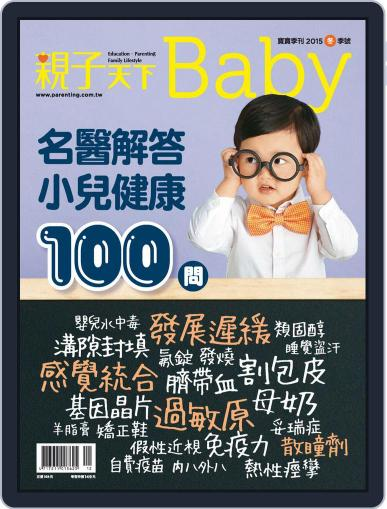 Common Wealth Parenting Baby Special Issue 親子天下寶寶季刊 December 16th, 2015 Digital Back Issue Cover