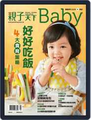 Common Wealth Parenting Baby Special Issue 親子天下寶寶季刊 Magazine (Digital) Subscription September 14th, 2015 Issue