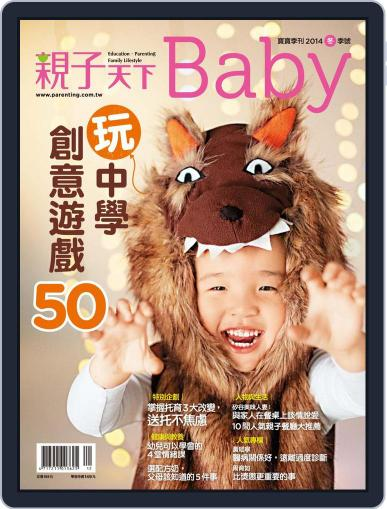Common Wealth Parenting Baby Special Issue 親子天下寶寶季刊 December 14th, 2014 Digital Back Issue Cover