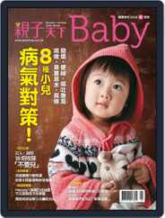 Common Wealth Parenting Baby Special Issue 親子天下寶寶季刊 Magazine (Digital) Subscription September 14th, 2014 Issue