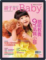 Common Wealth Parenting Baby Special Issue 親子天下寶寶季刊 Magazine (Digital) Subscription March 18th, 2014 Issue