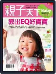 Common Wealth Parenting Baby Special Issue 親子天下寶寶季刊 Magazine (Digital) Subscription June 18th, 2013 Issue