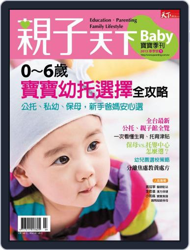 Common Wealth Parenting Baby Special Issue 親子天下寶寶季刊 March 29th, 2013 Digital Back Issue Cover