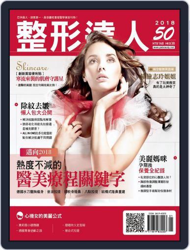Psbeauty 整形達人 January 16th, 2018 Digital Back Issue Cover