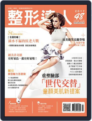 Psbeauty 整形達人 July 16th, 2017 Digital Back Issue Cover