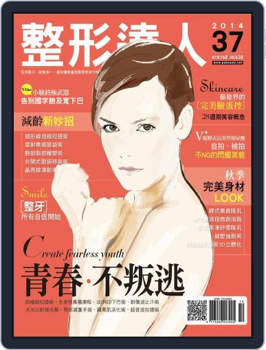 Psbeauty 整形達人 October 1st, 2014 Digital Back Issue Cover