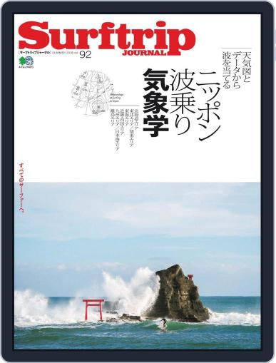 Surftrip JOURNAL サーフトリップジャーナル (Digital) May 28th, 2018 Issue Cover