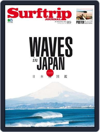 Surftrip JOURNAL サーフトリップジャーナル (Digital) April 30th, 2017 Issue Cover