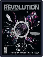 Revolution Россия (Digital) Subscription October 1st, 2018 Issue