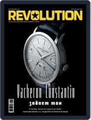 Revolution Россия (Digital) Subscription December 1st, 2017 Issue