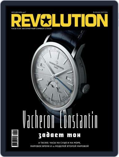 Revolution Россия (Digital) December 1st, 2017 Issue Cover
