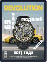 Revolution Россия (Digital) Subscription October 1st, 2017 Issue