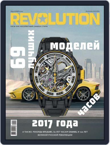 Revolution Россия (Digital) October 1st, 2017 Issue Cover