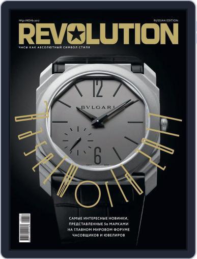 Revolution Россия (Digital) August 1st, 2017 Issue Cover