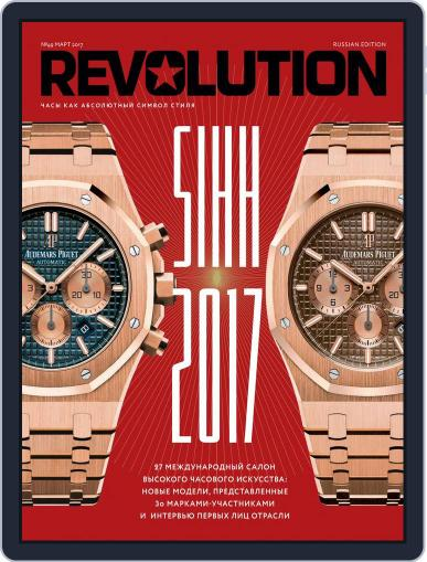 Revolution Россия (Digital) March 1st, 2017 Issue Cover