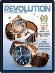 Revolution Россия (Digital) Subscription October 26th, 2016 Issue