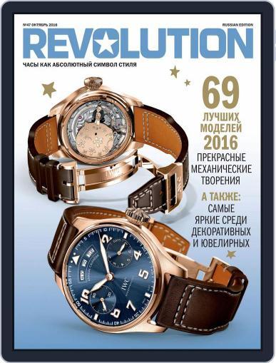 Revolution Россия (Digital) October 26th, 2016 Issue Cover