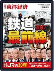 週刊東洋経済臨時増刊『鉄道完全解明』 Magazine (Digital) Subscription March 3rd, 2017 Issue