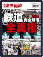 週刊東洋経済臨時増刊『鉄道完全解明』 Magazine (Digital) Subscription April 26th, 2016 Issue
