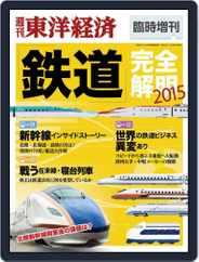 週刊東洋経済臨時増刊『鉄道完全解明』 Magazine (Digital) Subscription February 12th, 2015 Issue