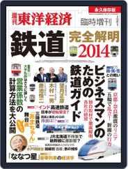 週刊東洋経済臨時増刊『鉄道完全解明』 Magazine (Digital) Subscription February 20th, 2014 Issue