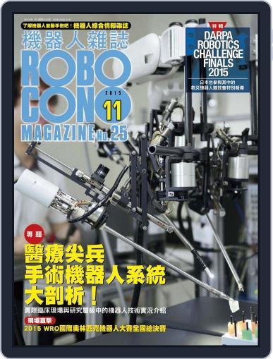 ROBOCON 機器人雜誌 October 19th, 2015 Digital Back Issue Cover