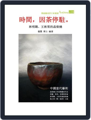 Artchina 中國當代藝術 March 3rd, 2014 Digital Back Issue Cover