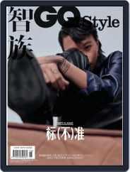 智族GQ Style (Digital) Subscription November 10th, 2018 Issue