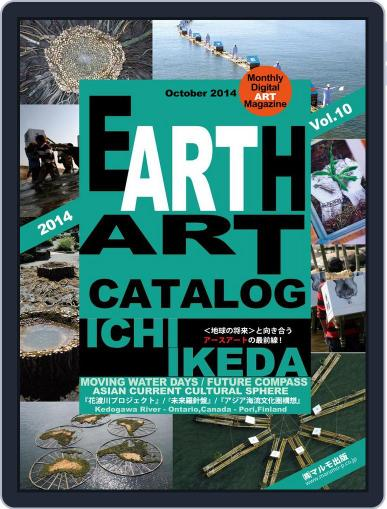 Earth Art Catalog  アースアートカタログ (Digital) October 30th, 2014 Issue Cover