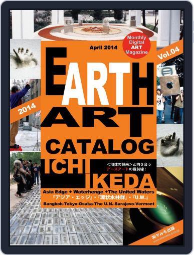 Earth Art Catalog アースアートカタログ April 29th, 2014 Digital Back Issue Cover