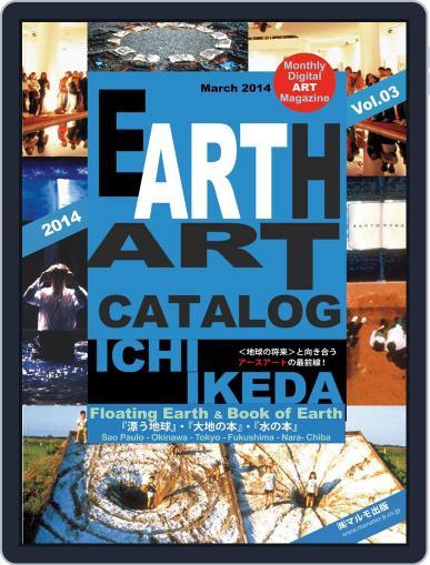 Earth Art Catalog  アースアートカタログ (Digital) March 31st, 2014 Issue Cover