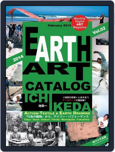 Earth Art Catalog  アースアートカタログ (Digital) February 27th, 2014 Issue Cover