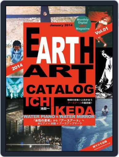 Earth Art Catalog  アースアートカタログ (Digital) January 30th, 2014 Issue Cover