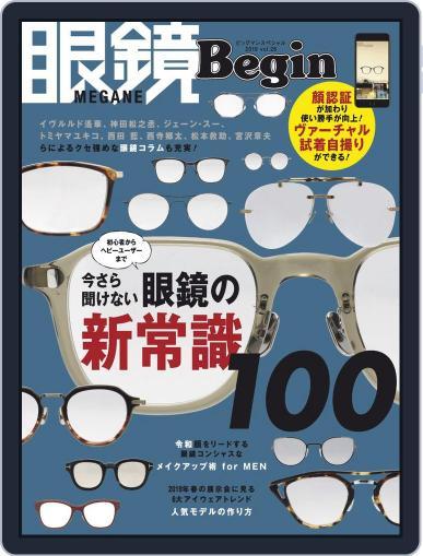 眼鏡begin-megane Begin (Digital) June 20th, 2019 Issue Cover