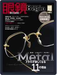 眼鏡begin-megane Begin (Digital) Subscription December 14th, 2018 Issue