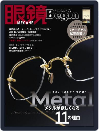 眼鏡begin-megane Begin (Digital) December 14th, 2018 Issue Cover