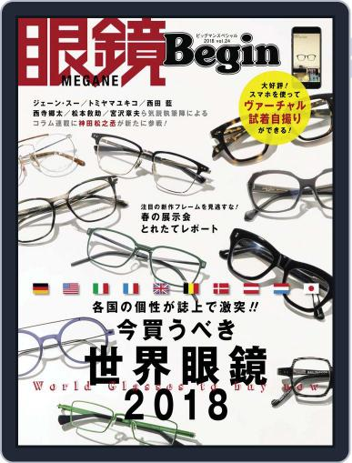 眼鏡begin-megane Begin (Digital) June 12th, 2018 Issue Cover