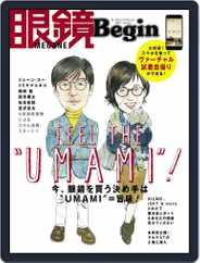 眼鏡begin-megane Begin (Digital) Subscription December 13th, 2017 Issue