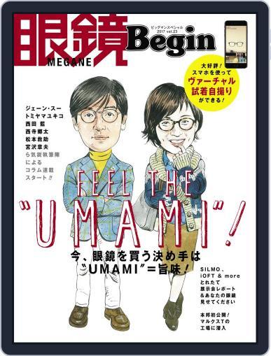 眼鏡begin-megane Begin (Digital) December 13th, 2017 Issue Cover