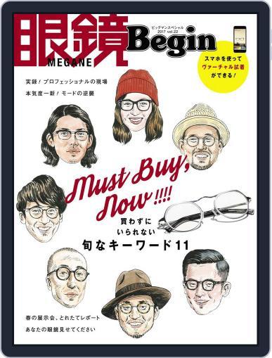 眼鏡begin-megane Begin (Digital) June 21st, 2017 Issue Cover