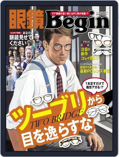 眼鏡begin-megane Begin (Digital) December 29th, 2016 Issue Cover