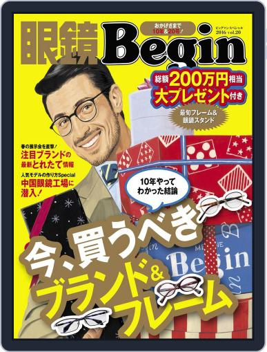 眼鏡begin-megane Begin (Digital) June 29th, 2016 Issue Cover