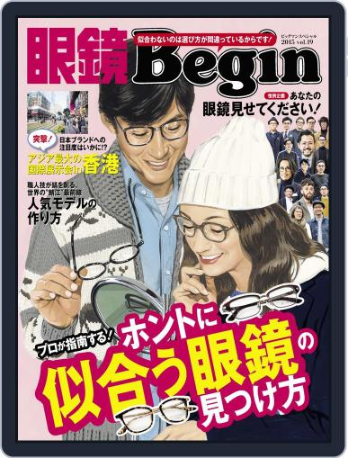 眼鏡begin-megane Begin (Digital) December 21st, 2015 Issue Cover