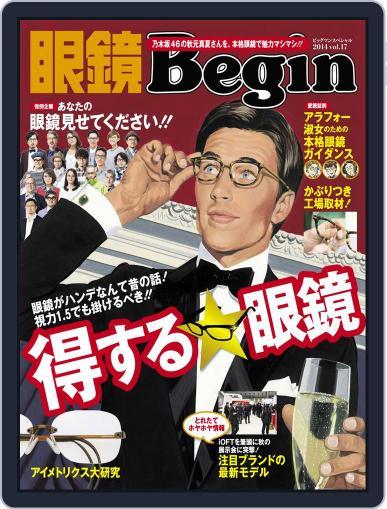 眼鏡begin-megane Begin (Digital) December 19th, 2014 Issue Cover