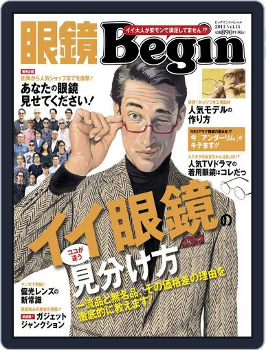 眼鏡begin-megane Begin (Digital) November 10th, 2013 Issue Cover