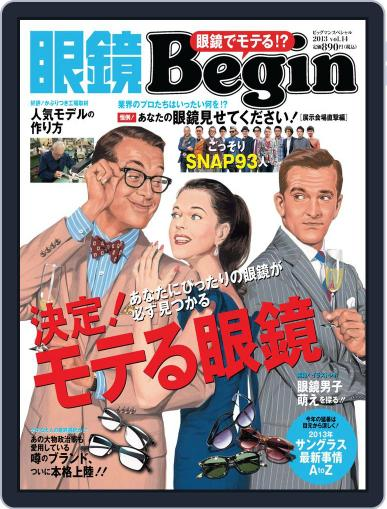 眼鏡begin-megane Begin (Digital) July 24th, 2013 Issue Cover