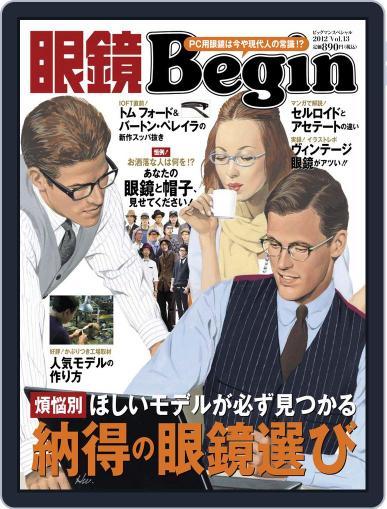 眼鏡begin-megane Begin (Digital) November 18th, 2012 Issue Cover