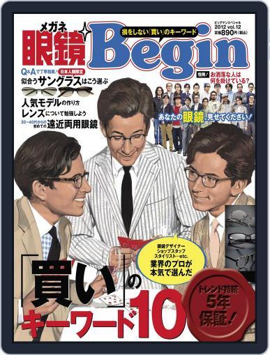 眼鏡begin-megane Begin (Digital) June 18th, 2012 Issue Cover