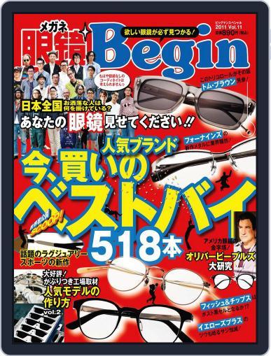 眼鏡begin-megane Begin (Digital) November 15th, 2011 Issue Cover