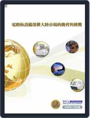Tpca Publication (Digital) Subscription February 1st, 2008 Issue